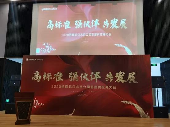 热烈庆祝我公司荣获2020年招商蛇口北京公司优秀供应商奖