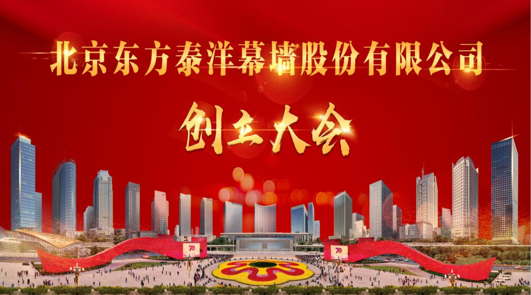 喜报:股改启航、再创辉煌---北京东方泰洋幕墙股份公司正式创立